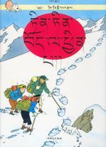 Tintinautibettibetain_2